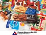 株式会社カスタムグラビア | <設立56年>食品パッケージなどを手掛ける優良企業!賞与:年5ヶ月分の画像・写真