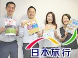 株式会社日本旅行 | 【創業113年の歴史ある企業】の画像・写真