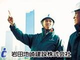 岩田地崎建設株式会社 | 前年度は過去最高益を達成!4週8休の現場閉所推進で働きやすい環境整備も進行中!の画像・写真