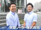 京滋ソーラー株式会社 | 大阪ガス・パナソニック・京セラ・オムロンなどの大手メーカー各社のパートナーの画像・写真