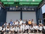 株式会社 影山鉄工所 | 創立72年 Mグレード認定工場 AW検定協議会認定工場の画像・写真