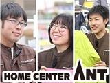 株式会社ホームセンターアント  【 正社員募集 】\ まずはお話しましょう♪/★今後新店舗もOPEN予定の画像・写真