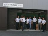 ムラキ株式会社 | 【JASDAQ上場】会社設立62年、業界トップクラスのシェアを誇る専門商社!の画像・写真