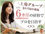 株式会社ETERNAL │ 東海東京フィナンシャル・ホールディングス/東証一部上場)の画像・写真