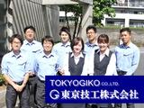 東京技工株式会社 | 【創業65年!100年企業へ】社員を想い働き方進化中!全日9:00~20:00で面接対応可能の画像・写真
