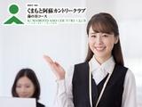 株式会社ドゥ.ヨネザワ |  *◆ 未経験者歓迎!仕事とプライベートの両立が可能です♪◆*《 女性活躍中!》の画像・写真