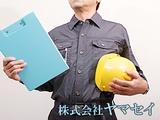 株式会社ヤマセイ | \ 国家資格の取得を全面支援! // GW・夏季・年末年始の年3回の長期休暇!の画像・写真