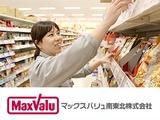 マックスバリュ南東北株式会社の画像・写真
