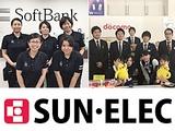 株式会社サン・エレック | 充実のOJTと研修制度/静岡県内においてモバイルショップを多数展開中の画像・写真