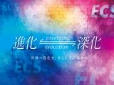 株式会社ECS|『広島県働き方改革実施企業』にも認定!☆残業月10H以内☆年休125日以上!の画像・写真