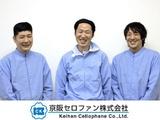 京阪セロファン株式会社 | 創業86年!業界トップクラスの食品パッケージメーカーです!面接1回!の画像・写真