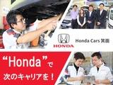 空港自販株式会社 | 【Honda Cars 箕面・池田を運営】★頑張りはインセンティブで手厚く還元!の画像・写真