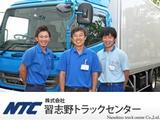 株式会社習志野トラックセンター |☆完全週休2日☆定着率は100%(直近3年実績)の画像・写真