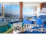株式会社星野リゾート・マネジメント  《リゾナーレ熱海》体系的な研修でゼロから成長!UIターンも歓迎!の画像・写真