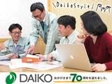 大幸綜合建設株式会社   【創業72年】 新ブランド「DAIKO STYLE」プロジェクトが始動!★設立以来黒字経営の画像・写真