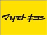 株式会社マツモトキヨシ九州販売 | 『転職の終着駅、ココ。』…いいから、見てみて。の画像・写真