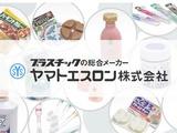 ヤマトエスロン株式会社 | 【花王・ハウス食品・資生堂など日本を代表する大手メーカーとの取引実績多数】の画像・写真