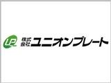 株式会社ユニオンプレート | 5期連続増収増益!日本一の金属プレートメーカーを目指す技術者集団の画像・写真