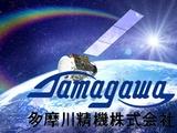 多摩川精機株式会社 | 【地域未来牽引企業】国内外の航空・宇宙・自動車・産業機器メーカーと直接取引の画像・写真