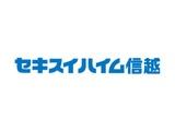 セキスイハイム信越株式会社 | ◎東証一部上場企業である「積水化学工業株式会社」の100%出資子会社の画像・写真