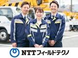 株式会社NTTフィールドテクノ | ◆年間休日120日以上 ◆週休2日制◆有休取得率100%◆各種福利厚生も充実♪の画像・写真