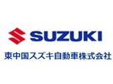 東中国スズキ自動車株式会社 | 地域密着のSUZUKI車の正規ディーラー/研修&フォロー体制充実で若手活躍中の画像・写真