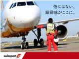 スイスポートジャパン株式会社 | Swissport Japan Ltd.(丸紅グループ)の画像・写真