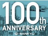 山九株式会社 | 《東証一部上場》◆地域職採用 ◆年間休日120日&週休2日制&賞与年3回の画像・写真