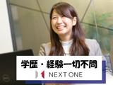 株式会社NEXT ONE | ◆転勤なし・全国募集中!◆U・Iターン歓迎→引越し費用最大20万円支給の画像・写真
