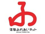 株式会社信毎販売センターふれあいネット | 長野県で圧倒的シェアを誇る信濃毎日新聞の販売会社の画像・写真