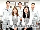 京阪空調工業株式会社 | 【50年の歴史を持つプロ集団】*GW・夏・冬の大型連休あり&残業少なめ*の画像・写真