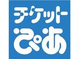ぴあ株式会社|【東証一部上場】の画像・写真