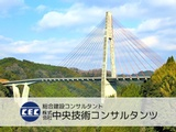株式会社中央技術コンサルタンツ | 【1965年創業】橋梁・港湾・道路などの土木設計を中心に多彩な実績の画像・写真