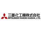 三菱化工機株式会社 | 【東証一部上場】の画像・写真
