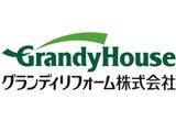 グランディリフォーム株式会社 | 【グランディグループ(東証一部上場)の住宅リフォーム部門を担う会社】の画像・写真