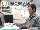 輝栄工業株式会社 | 【 創業41年。熊本のインフラを支える安定企業 】★頑張りはお給料でしっかり還元!の画像・写真