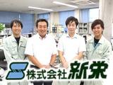 株式会社新栄 | 《交通・防災インフラ工事において県内トップクラスの規模を誇る老舗企業》の画像・写真