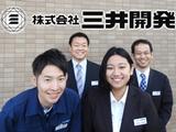 株式会社三井開発 | …-- 次世代のために「水」と「環境」を守る会社です --…の画像・写真