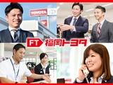 福岡トヨタ自動車株式会社 | 【今年で77年!自動車の販売を通して福岡の人と街を豊かにしていきます。】の画像・写真