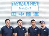 田中陸運株式会社   創業60年以上の老舗企業 ★運転免許を取る機会を逃した方は会社負担で取得できます!の画像・写真