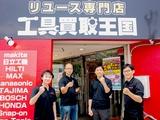 株式会社買取王国 | 【JASDAQ上場企業】◆全国で30店舗以上を運営 ◆残業少なめ。メリハリつけて働ける!の画像・写真