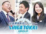 滋賀特機株式会社 | 環境に特化した電気機器を提供し、滋賀県内トップクラスの売上の画像・写真