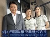 四国洗機工業株式会社 | 《愛媛・今治》で活躍!転勤なし☆イチから特殊洗浄スキルをGetしよう!の画像・写真