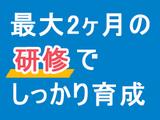株式会社夢真ホールディングス   上場(JASDAQ)◇最短5日で内定可◇経験不問◇創業48年◇研修が充実の画像・写真