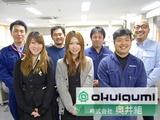 株式会社奥井組 | 重量物の運搬~据付で実績のある会社が、鹿沼事業所を新設!スターティングメンバー募集の画像・写真