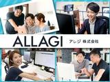 ALLAGI株式会社 | 【アレジ ~オシャレなオフィスであなたらしく自由に働ける~】★賞与年2回 ★週休2日の画像・写真