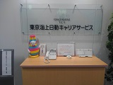株式会社東京海上日動キャリアサービス 北海道支社の画像・写真
