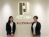 ◆パーソルテンプスタッフ株式会社◆の画像・写真
