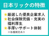 日本リック株式会社【マイキャリア】の画像・写真