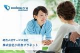 株式会社小田急プラネットの画像・写真